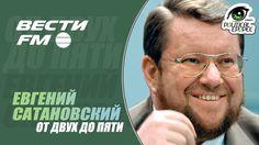 Евгений Сатановский От двух до пяти Вести FM 20 января 2016