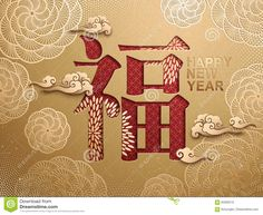 2017 Chinese New Year - Download From Over 67 Million High Quality Stock Photos, Images, Vectors. Sign up for FREE today. Image: 84383215