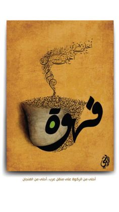 """It says """"The most beautiful thing is morning COFFEE""""; in Arabic calligraphy. Coffee Art, I Love Coffee, My Coffee, Coffee Logo, Coffee Time, Morning Coffee, Arabic Calligraphy Art, Arabic Art, Caligraphy"""