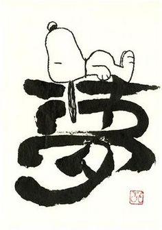 """[スヌーピー]日本の""""匠""""とコラボ 17日から展覧会"""