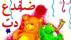 Arabic Picture Books - Beginner Reader (Level 1 - Book 6) كتاب الأطفال ا...