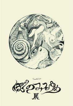 Hirata Yodom's Works, ぼくのみるゆめ展 (2011) DM - Boku-no-miru-yume exhibition...