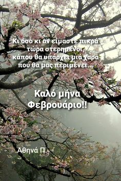 New Month Greetings, Mina, Good Morning Good Night, Wonderful Images, The Good Place, Cool Photos, Greece, Prayers, Illustrations
