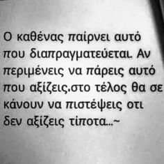one gets what he negotiates for Greek Quotes, Wise Quotes, Words Quotes, Motivational Quotes, Funny Quotes, Inspirational Quotes, Sayings, Poetry Quotes, The Words