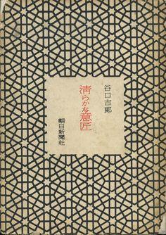 planetaryfolklore:    nkym:totodo.jp - 清らかな意匠4,200円(税込)谷口吉郎 著 朝日新聞社 1948年