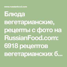 Блюда вегетарианские, рецепты с фото на RussianFood.com: 6918 рецептов вегетарианских блюд