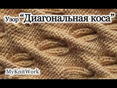 "Вязание спицами. Вяжем узор ""Диагональная коса"". Knitting. Knit pattern ""diagonal braid."" - YouTube"