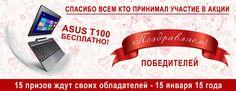 Итак, друзья, сегодня 15 января. Мы подводим итоги и узнаем кто получит в подарок одиннадцать омлетниц Travola, три кофемашины Dolce Gusto Genio и ГЛАВНЫЙ ПРИЗ ASUS T-100. http://lifezon.ru/information/novogodniye-podarki!?isBackView=true  А тем, кто не успел принять участие в нашей акции, мы советуем не расстраиваться. Впереди новый 2015 год и впереди приятные неожиданные акции, розыгрыши и подарки. Будьте с нами!