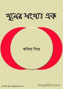 http://www.bengaliboi.com/2016/12/khuner-sankhya-by-kabita-singha-digital.html
