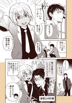 こ ま (@asbr_km) さんの漫画 | 34作目 | ツイコミ(仮) Conan, Shizaya, Manga, Cute Love, Detective, Animation, Comics, Funny, Anime