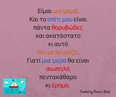Μαμά 365 Quotes, Advice Quotes, Words Quotes, Wise Words, Life Quotes, Alphabet Poem, Special Words, Mother Quotes, Greek Quotes