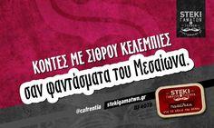Κοντές με σιθρού κελεμπίες @cafrentia - http://stekigamatwn.gr/f4078/