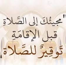 أركان الصلاة Arabic Calligraphy