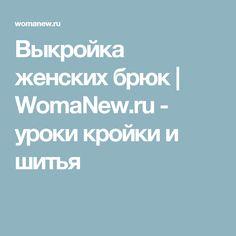 Выкройка женских брюк | WomaNew.ru - уроки кройки и шитья