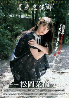 HKT48 Natsumi Matsuoka Natsu Koi Shokogun on Young Jump Magazine - JIPX(Japan Idol Paradise X)