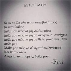 Crazy Love, Greek Quotes, Favim, Best Quotes, Poetry, Cards Against Humanity, Thoughts, Words, Mad Love