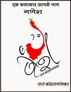 Ganesh Punjabi's Online Blog: Lord Ganesha Profile Picture with Your Name from A...
