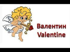 Валентин, як намалювати день святого Валентина, #draw, малюємо день Зако...