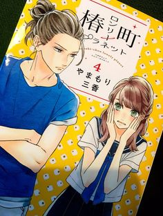 Today is the release date of volume 4 of Tsubaki-chou Lonely Planet!