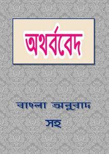 http://www.bengaliboi.com/2016/05/atharva-veda-samhita-bengali-anubad.html