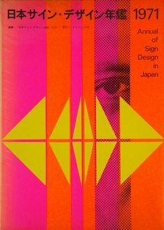 日本サイン・デザイン年鑑 1971