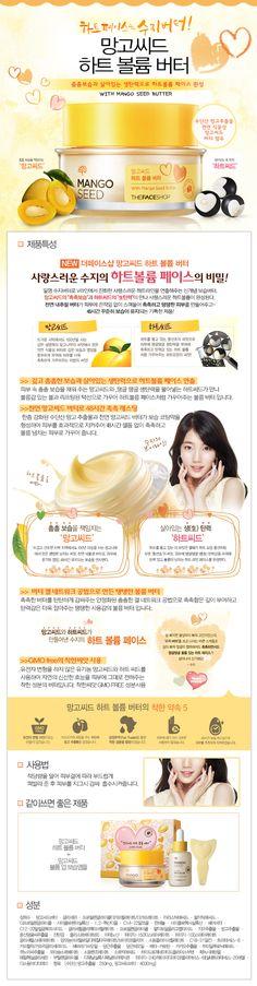 The Face Shop Mango Seed Heart Volume Butter | The Cutest Makeup