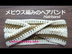 How to Crochet Mobius Hairband Crochet Gifts, Diy Crochet, Crochet Hooks, Crochet Baby, Crochet Patterns For Beginners, Knitting Patterns, Craft Stick Crafts, Diy And Crafts, Crochet Scarves