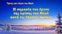 «Ο Θεός καθιστά σαφή τη φύση του ανθρώπου, μακροπρόθεσμα και όχι μόνο με λίγα λόγια, λίγα λόγια, εκθέτοντας, αντιμετωπίζοντας και κλαδεύοντάς τη, κάνοντας όλο το έργο της κρίσης Του. Λέξεις απλές δεν αντικαθιστούν αυτούς τους τρόπους, μόνο η αλήθεια, που δεν την κατέχει ο άνθρωπος, μπορεί ».#δόξα_σοι_ο_Θεός#Η_ΑΓΆΠΗ_ΤΟΥ_ΧΡΙΣΤΟΎ#Ποιήματα#Ακάθιστος_Ύμνος#Εμπιστοσύνη#Αγίου_Πνεύματος#Ωραία_τραγούδια#Θρησκεία#Ευλογία#Θεέ_μου #αποφθεγματα Youtube, Outdoor, Outdoors, Outdoor Games, The Great Outdoors, Youtubers, Youtube Movies