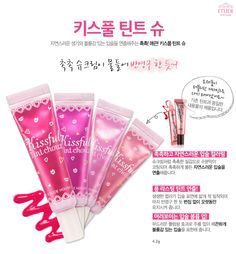 Etude House Kissful Tint Chou Moist and natural lip coloring Juicy moist texture like cream puff Coating is moist lips stained natural D. Etude House Lip Tint, Usa House, Natural Lip Colors, Lip Stain, Skin Makeup, Korean Beauty, Swatch, Perfume, Skin Care