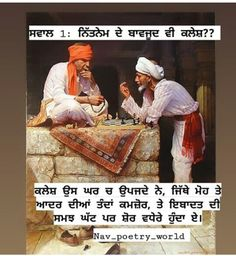 Sikh Quotes, Gurbani Quotes, Punjabi Quotes, True Quotes, Book Quotes, Deep Quotes, Life Lesson Quotes, Life Lessons, Gud Thoughts