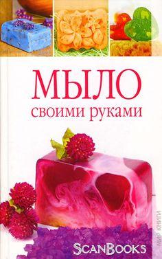 Milo svoimi rukami 2011 by - issuu Coffee Soap, Green Soap, Beauty Soap, Homemade Soap Recipes, Free Day, Soap Molds, Home Made Soap, Handmade Soaps, Soap Making