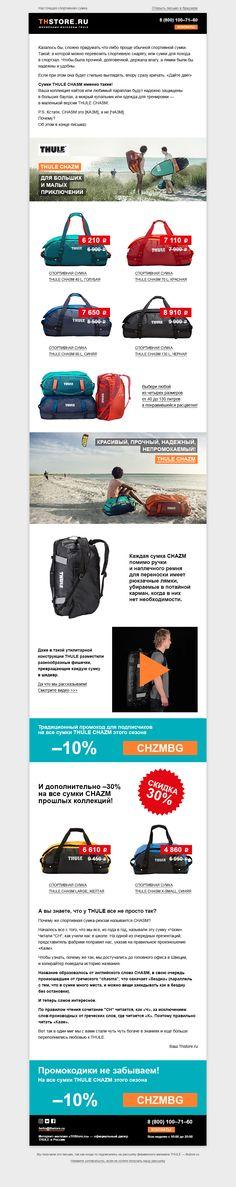 Рассылка о спортивных сумках серии CHAZM [КАЗМ] для фирменного магазина THULE.