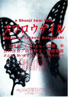 Swallowtail (1996)