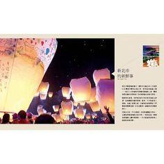 博客來-新北風格私旅:樂遊繽紛活力城