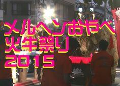"""【富山散策物語】 メルヘンおやべ火牛祭り 2015 """"Märchen OYABE Fire cow Festival in Toyama Jya..."""