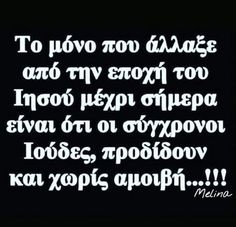 New Quotes, Wisdom Quotes, Inspirational Quotes, My Philosophy, Greek Quotes, Messages, In This Moment, Humor, Narcissist