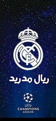 ريال مدريد خلفيات
