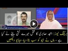 Mother of target Killer Appears on Media who killed Amjad Sabri