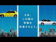 (3) MOV《モブ》 - 次世代タクシー配車アプリ紹介ムービー - YouTube Life Video, Motion Graphics, Animation, Japan, Typo, Videos, Movies, Group, Youtube