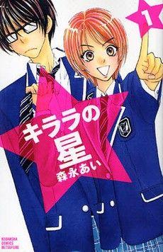 Hoshi, Shoujo, Anime, Fictional Characters, Cartoon Movies, Anime Music, Fantasy Characters, Animation, Anime Shows