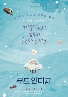 """Korean Poster for """"MOOD INDIGO"""" 무드인디고"""