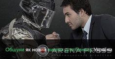 "Компанія YouControl has carried out bezkoshtovniya вебінар on the subject ""Obshuki a Yak Is Newer Viklik for Ukra§ni's B_znesa"""