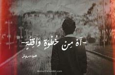 وياااا لتأخري. ../محمود درويش...♣