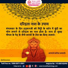 Vedic Mantras, Hindu Mantras, Gk Knowledge, General Knowledge Facts, Coffee Mug Storage, Hanuman Pics, Astrology Hindi, All Mantra, Tree Of Life Painting