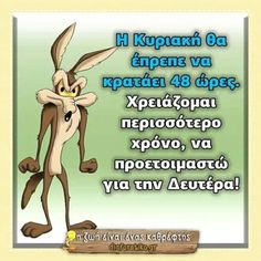 Greek Quotes, Funny Quotes, Holiday Decor, Mornings, Relax, Humor, Funny Phrases, Funny Qoutes, Acre
