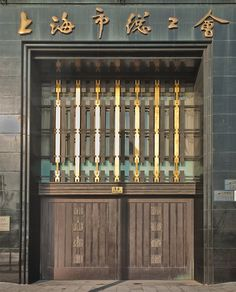The Gate of the Bund, Shanghai