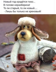 Funny Quotes, Life Quotes, Felt Art, Needle Felting, Animals And Pets, Happy New Year, Quotations, Merry Christmas, Jokes