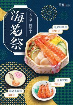 Food Design, Food Graphic Design, Food Poster Design, Menu Design, Japanese Restaurant Menu, Menu Restaurant, Sushi Take Out, Food Promotion, Fisher