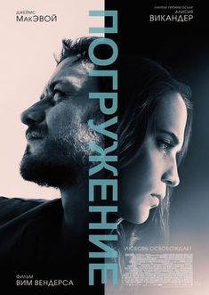 Погружение 2018 смотреть онлайн полностью полный фильм в хорошем качестве hd720-1080