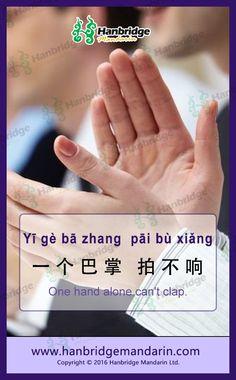 learn Chinese idiom 一个巴掌拍不响 yí ɡè bā zhɑnɡ pāi bù xiǎnɡ